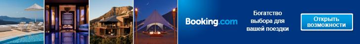 Наш новый партнер   Booking.Com!