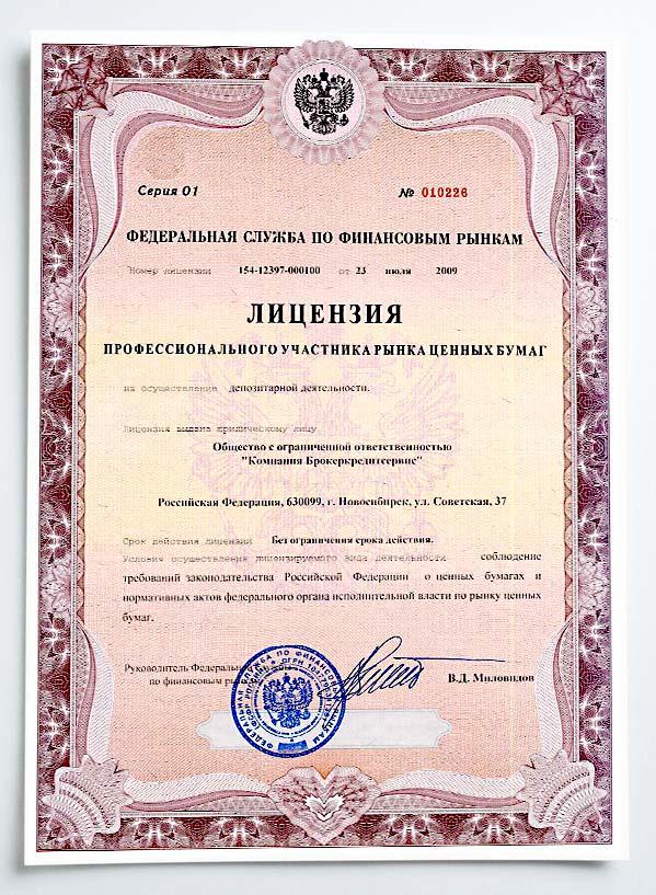 Лицензия форекс клуб в россии