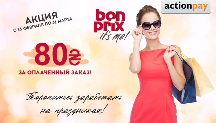 publisher program bonprix ua online shop shoes clothing accessories actionpay. Black Bedroom Furniture Sets. Home Design Ideas