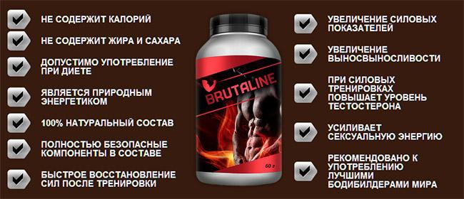 Бруталин-средство для быстрой накачки мышечной массы - Москва